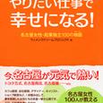 Yaritai_sigotode_siawaseninaru
