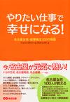 Yaritai_sigotode_siawaseninaru_1